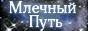 Сверхновый литературный журнал «Млечный Путь», том 2